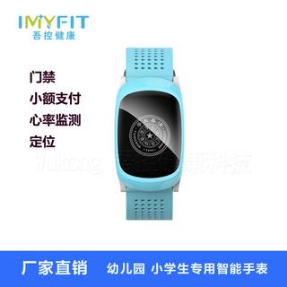 吾控校园手环X1_幼儿园小学生用心率运动门禁NFC定位手环