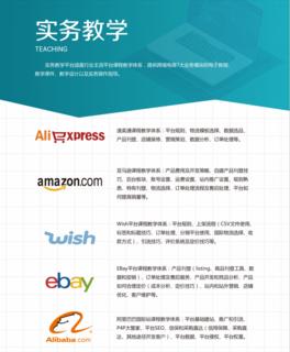 《远恒教育跨境电商实务实习平台》实验实训教学软件