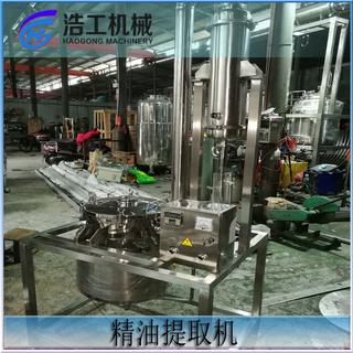 植物精油提取设备 小型植物精油提取设备 植物精油纯露提取设备
