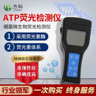 方科食品微生物采样检测箱FK-ATP
