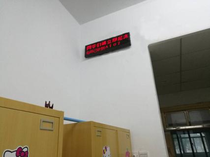 匯特特教TJ-8數學化校園報警顯示系統
