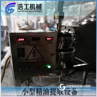 精油纯露提取设备实验型,家用小型小试精油纯露提取设备