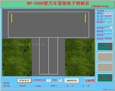 BP-2000型红外线桩考系统(汽车驾驶电子倒桩仪)