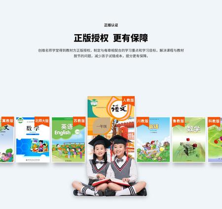 学霸养成记 创维智能电视承载儿童教育平台
