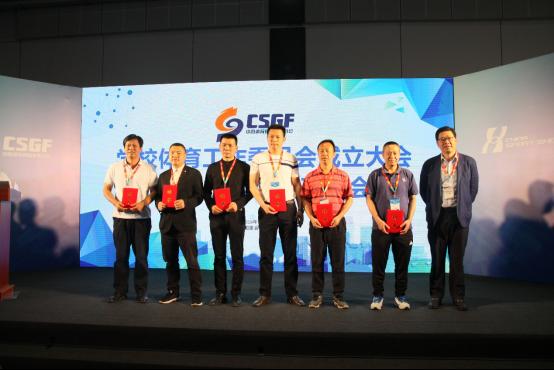 中国体育用品业联合会学校体育工作委员会成立大会暨第一届全体理事会在上海召开