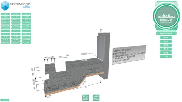【案例分享】虛擬現實技術在建筑專業教學中的應用
