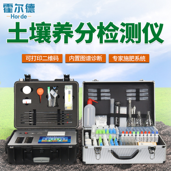 自主研發 霍爾德土壤養分分析儀操作簡單、檢測快