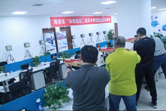 学工委组织海淀区部分中小学专家参观考察激光射击项目