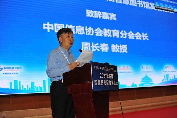 2021第五届智慧图书馆发展论坛武汉开幕