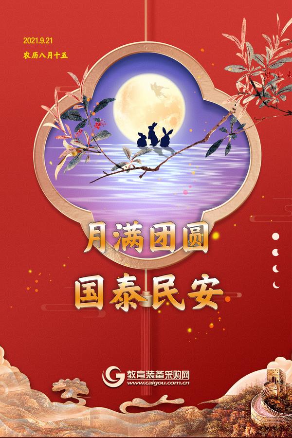 月满团圆 阖家安康教育装备采购网祝大家中秋佳节快乐