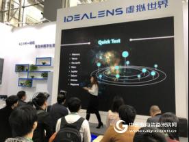 IDEALENS发布第三代VR一体机K3及教育方案