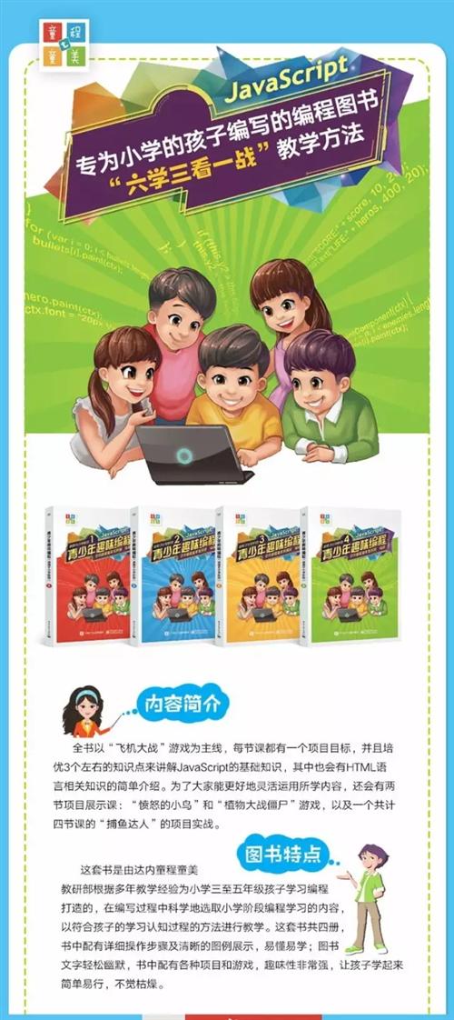 达内童程童美首发《青少年趣味编程》系列书