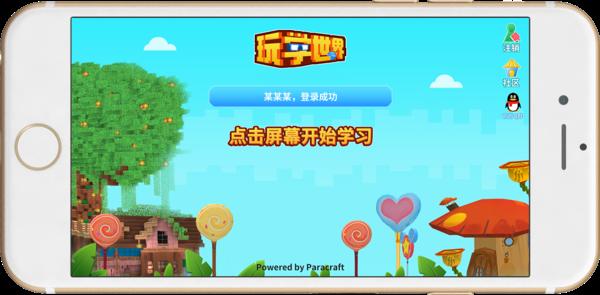 玩学世界亮相2020广州国际教育加盟展,3D沉浸式教学模式掀起教育新浪潮