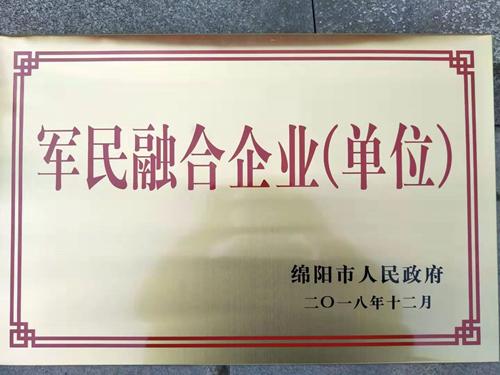 """长虹教育喜获""""绵阳市军民融合企业""""殊荣"""