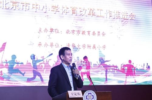 北京市教委召开中小学体育改革工作推进会