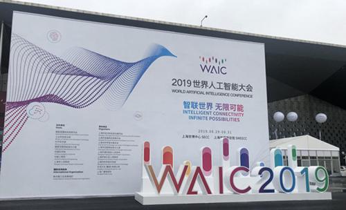 奥威亚直播助力2019世界人工智能大会