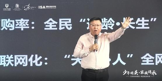 """胜者教育:孙易辉先生受邀参加《少年精英·家族传承》生态论坛,发表""""新5G时代商业大破局""""主题演讲"""