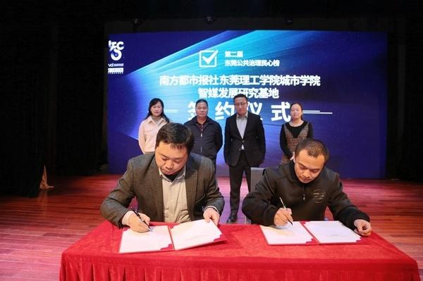 """东莞理工学院城市学院与南方都市报合作签约共建""""智媒发展研究基地"""""""