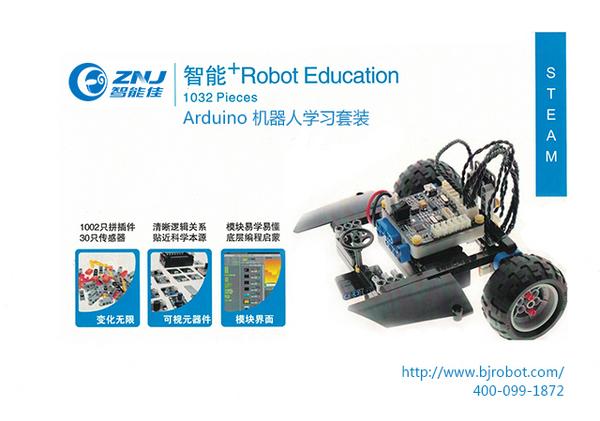 """""""智慧+""""教育拼装机器人培训课程开始啦"""