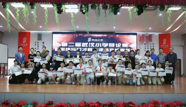当代教育联合举办第二届武汉小学辩论赛圆满落幕