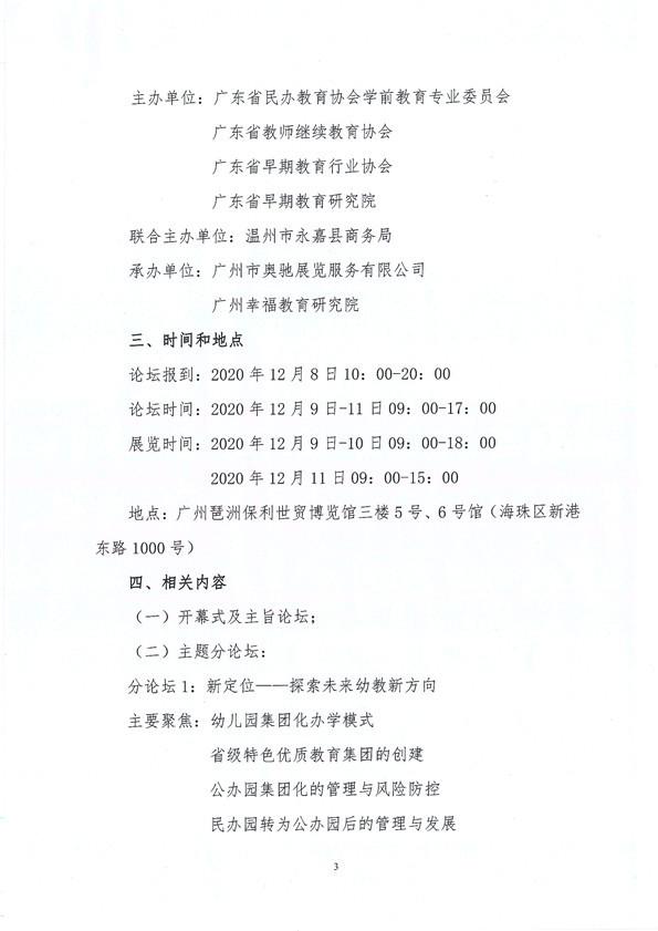"""关于举办""""2020中国幼教公益论坛暨第十一届华南国际幼教产业博览会""""的通知"""