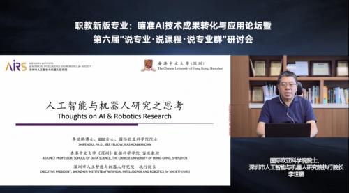 """职教新版专业:瞄准AI技术成果转化与应用—第六届""""说专业•说课程•说专业群""""研讨会成功举办"""