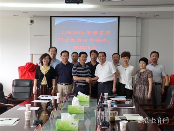 上海闵行区与安庆市建立长三角区域职教合作联盟