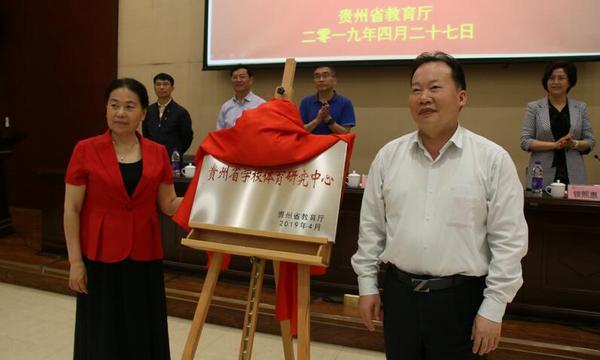 贵州省学校体育研究中心 落户贵州师范大学