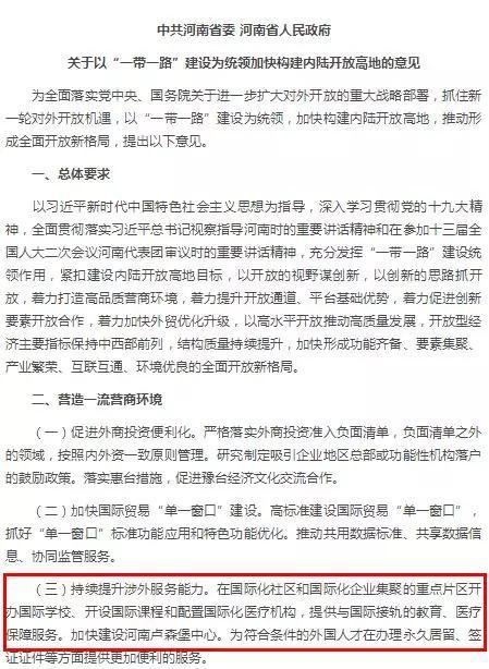 河南省委省政府發文:在重點片區開辦國際學校