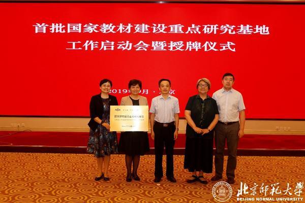教育部举行首批国家教材建设重点研究基地工作启动会暨授牌仪式