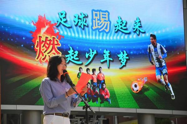 """""""足球踢起来,燃起少年梦"""" 青岛新世纪市北学校举行特色足球活动喜迎六一"""
