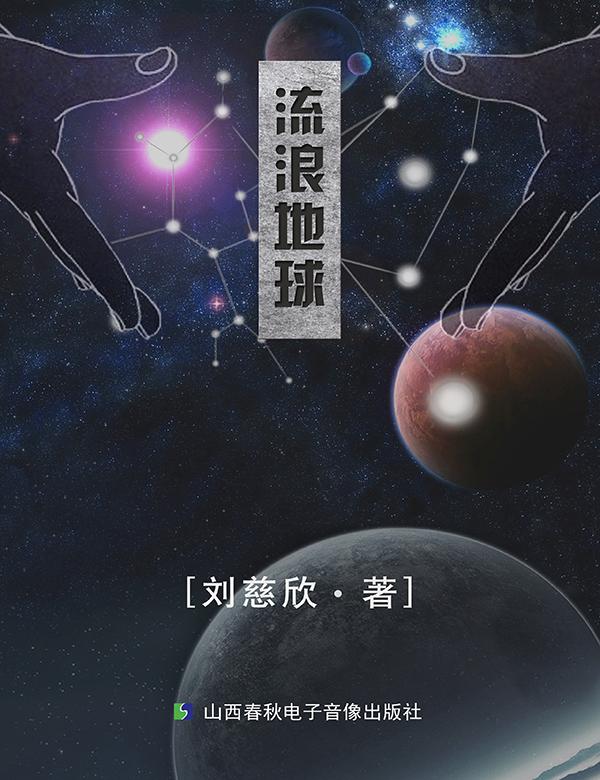 780ER《流浪地球》里的科学知识 小学生也可以读懂