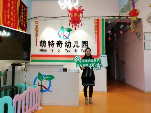 萌特奇幼儿园抢先安装米微新风消毒机,为孩子健康护航!
