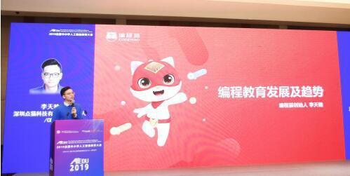 AI双师助推编程教育普及,编程猫创始人李天驰被选为CAAI中小学工委会委员