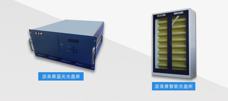 派美雅蓝光光盘库与派美雅智能档案光盘柜