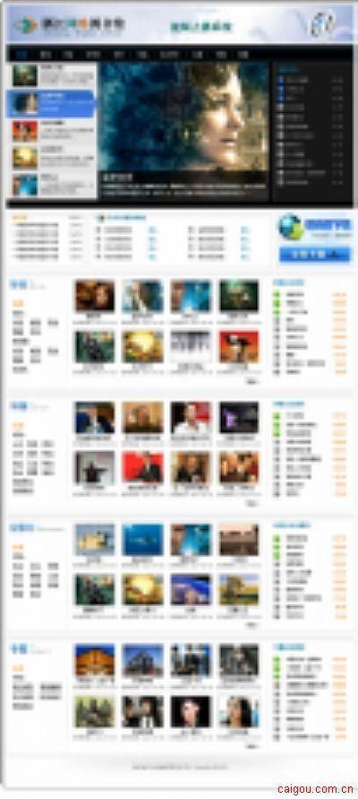 南京远古流媒体数字图书馆项目方案案例
