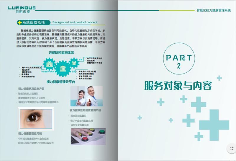 學校視力健康管理系統& 眼健康篩查系統&近視防控