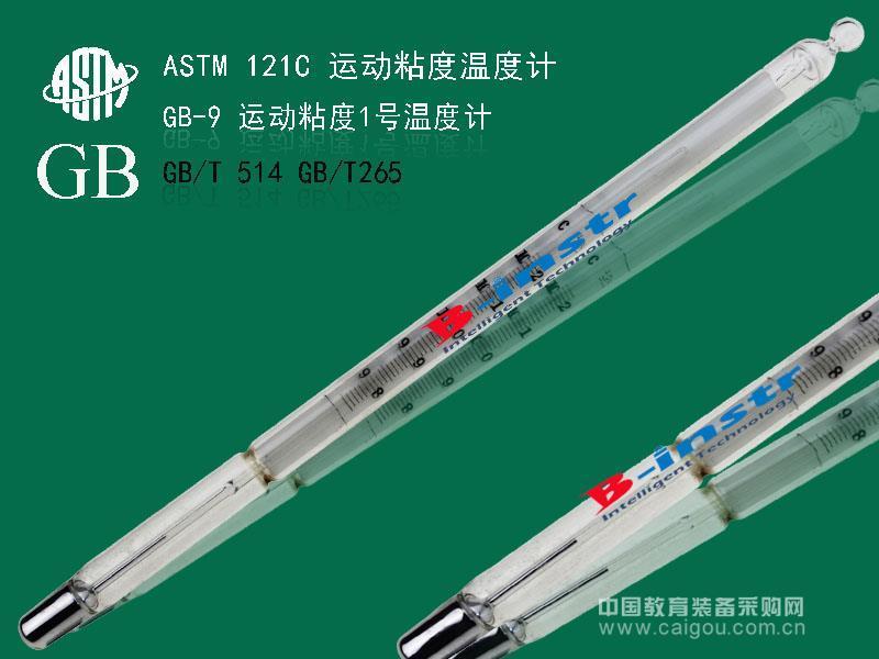 GB/T265运功粘度温度计