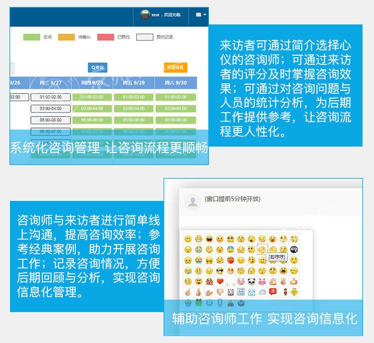 心理测评系统(中职版)京师博仁心理测评软件 专家指导研发信效度高