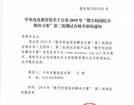 """天闻数媒通过北京pk10部中央电教馆""""数字校园综合解决方案""""测试"""
