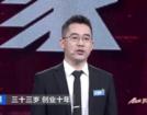 中悅科技CEO王志鵬:央視財經創業英雄匯的校園數據大管家