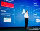 "AI與大數據打造智慧教育 科大訊飛學習機開啟""因材施教"""