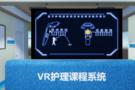 VR护理课程教学系统建设方案