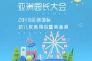 上海力豆图书强势入驻2018 CEE深圳国际幼教展