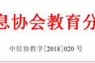 2018江苏中小学校长高峰论坛暨江苏省教育信息化技术应用研讨会
