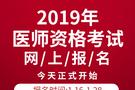 2019医师资格考试网上报名入口开放