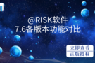 @RISK 7.6 软件专业版及工业版功能对比