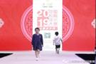 2019中國校服設計大賽•決賽獲獎公示