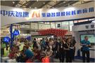 2019西部教育展,中庆AI应用为智慧教育加持