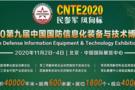 东莞皓天将参加中国国防信息化装备与技术博览会